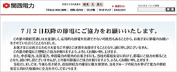 関西電力 7月2日以降の節電ご協力を