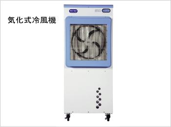 気化式冷風機があれば涼しい