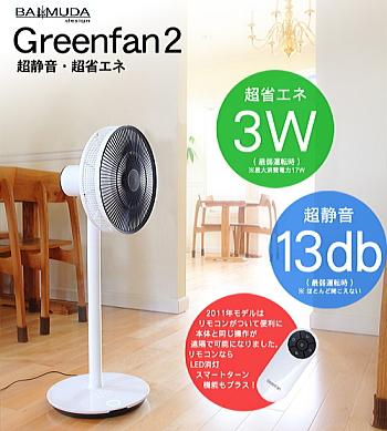 扇風機の人気高いです。どうせならGreenFan2がお勧め。