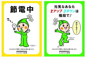 節電ポスター キャラクターを使う 2012年