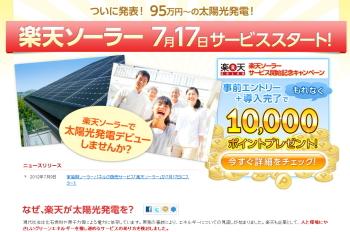 楽天が家庭用の太陽光発電システムの販売開始