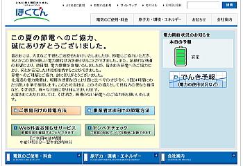 北海道電力の冬の節電目標7%、どうする?