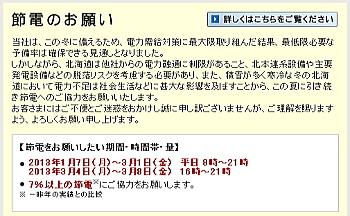 北海道電力 1月7日から平日8時~21時に節電時間拡大