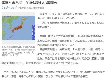 日本列島各地で猛暑 2013年7月10日