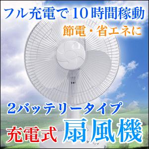 充電式扇風機