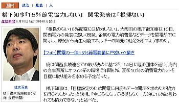 関西電力も節電15%要請 大阪は・・・