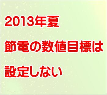 20130409001.jpg